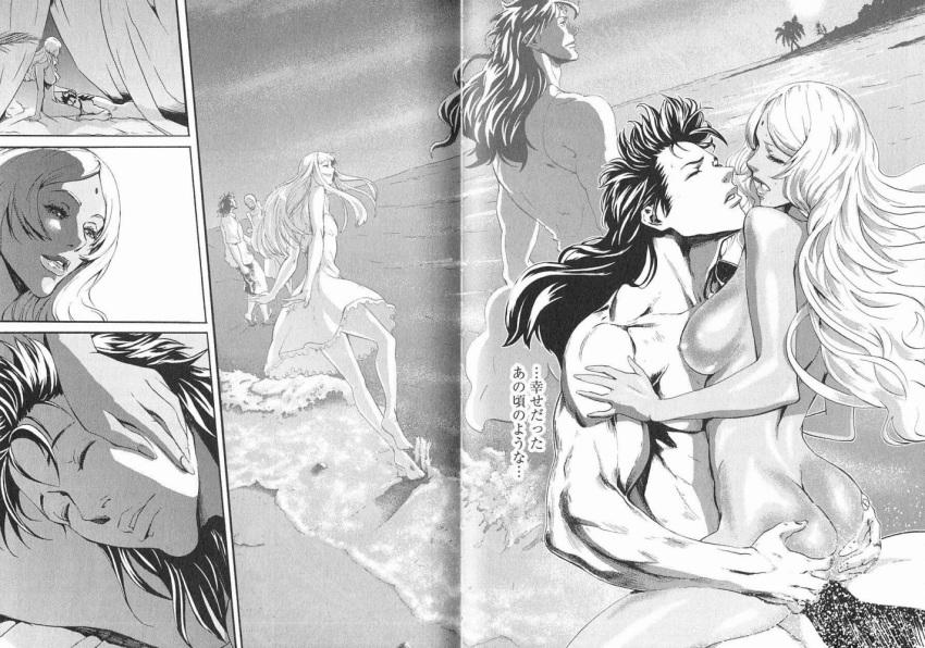 ken hokuto no mr heart Watashi no shiranai mesu no kao